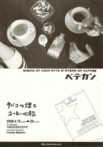 ペテカン<br><br>『タバコの煙とコーヒーの湯気』