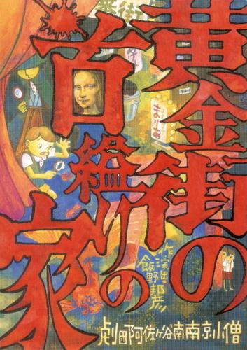 阿佐ヶ谷南南京小僧<br><br>『黄金街の首縊りの家』