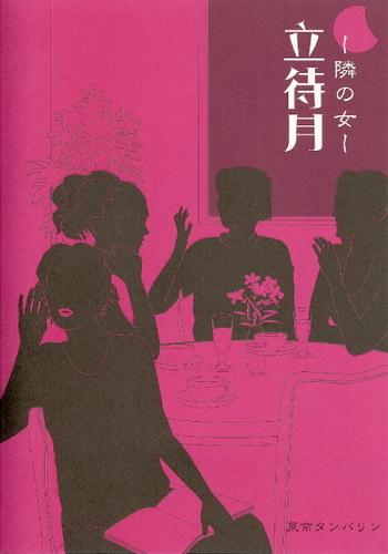 東京タンバリン<br><br>『立待月-隣の女-』