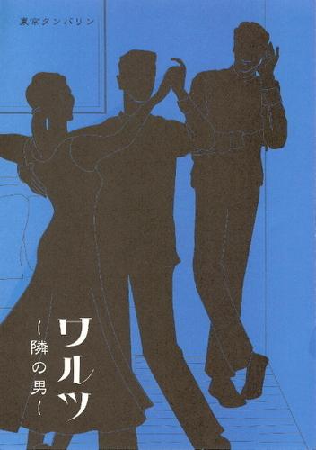 東京タンバリン<br><br>『ワルツ-隣の男-』