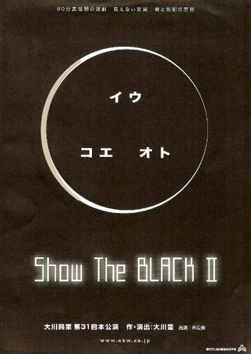 大川興業<br><br>『Show The Black Ⅱ イウ コエ オト』