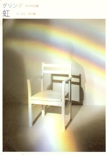 グリング<br><br>『虹』